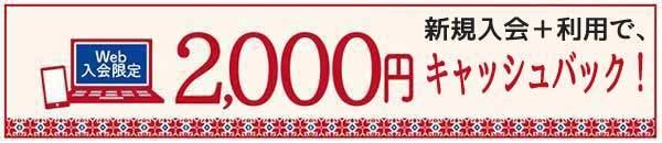 WEB入会限定!クラブ・オン/ミレニアムカード セゾンへの新規入会+利用で2,000円キャッシュバック