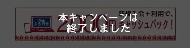 「10,000円以上利用で2,000円キャッシュバック」入会キャンペーン終了のお知らせ