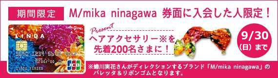 先着200名さまにプレゼント! ※蜷川実花さんがディレクションするブランド「M/mika ninagawa」のバレッタ&リボンゴムとなります。