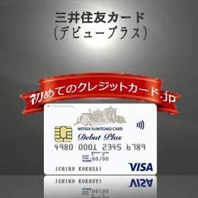 おすすめのクレジットカードー三井住友カード デビュープラスのイメージ画像