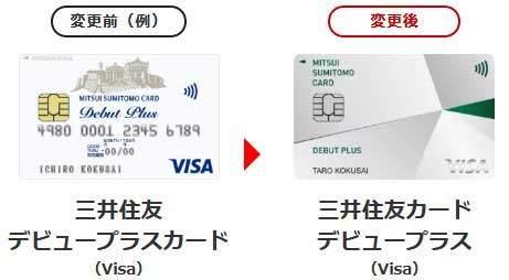 カード名称と券面デザインが一新
