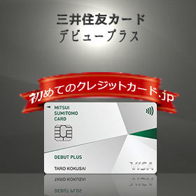 三井住友カード デビュープラスの新デザイン画像