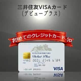 オススメのクレジットカードー三井住友VISAデビュープラスカードのイメージ画像