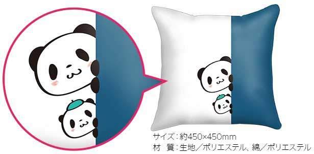 お買いものパンダデザインクッションを、抽選で1,000名様にプレゼント