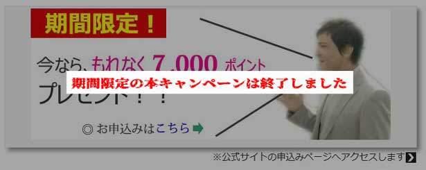 楽天カード☆新規入会&利用で、もれなく7,000ポイント(7,000円相当)プレゼントキャンペーン終了のお知らせ