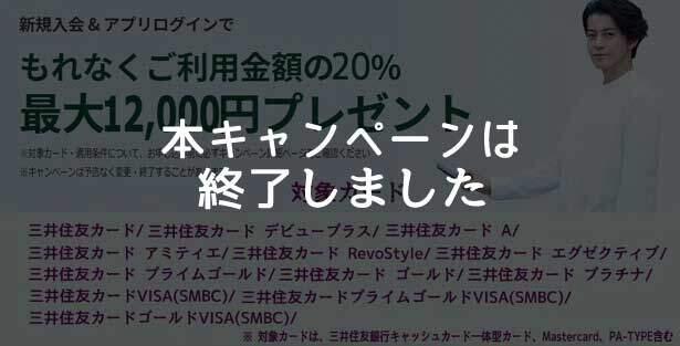 新規入会+アプリのログインで利用金額の20%(最大12,000円)還元されるキャンペーン終了のお知らせ