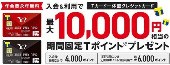 新規入会+利用で最大10,000円相当の期間固定Tポイントプレゼント