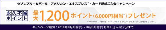 今なら最大1,200ポイント(6,000円相当)もらえる新規入会キャンペーンが開催中です