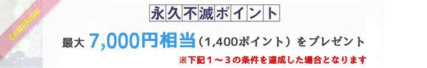 入会キャンペーン中につき、新規入会+利用で1,400ポイント(7,000円相当)の永久不滅ポイントがもらえる