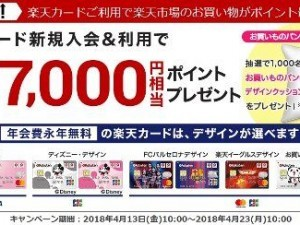 楽天カード☆新規入会&利用で、もれなく7,000ポイント(7,000円相当)プレゼントキャンペーン情報をお届けします
