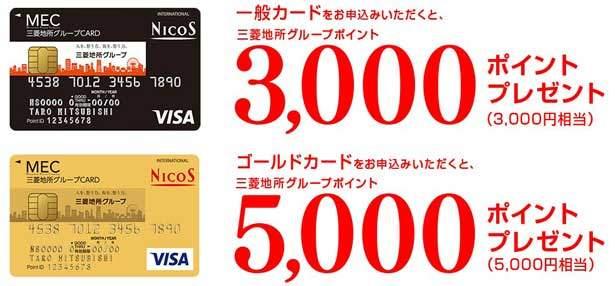 三菱地所グループCARD、新規入会で3,000~5,000ポイントプレゼントキャンペーン開催中