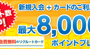 リクルートカードの入会キャンペーン情報のお知らせ!只今、最大8,000円分のポイントプレゼント実施中です
