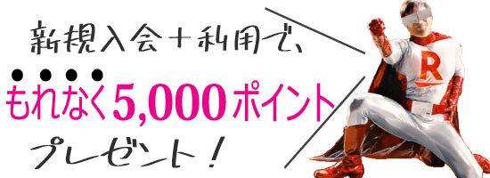 楽天カードの5000ポイント入会キャンペーン