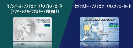 セゾンパール・アメリカン・エキスプレス・カード DIGITALとセゾンブルー・アメリカン・エキスプレス・カードの比較