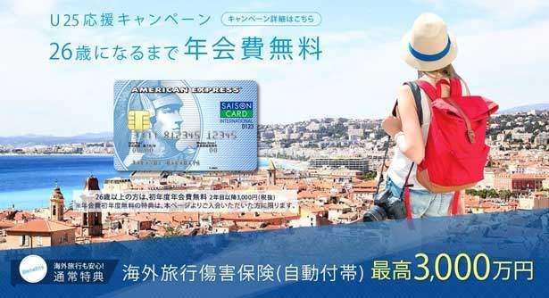 海外旅行で強い味方になる『セゾンブルー・アメリカン・エキスプレス・カード』がおすすめです