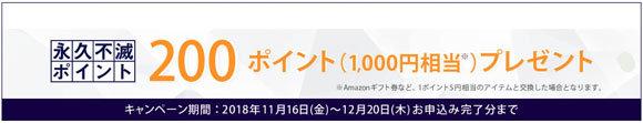入会キャンペーン中につき、新規発行で200ポイント(1,000円相当)の永久不滅ポイントがもらえる