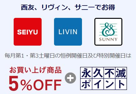 毎月「第1・第3土曜日」は、「西友・リヴィン・サニー」各店でのお買い物にセゾンカードを利用すると、5%値引きしてくれるのでとてもお得!