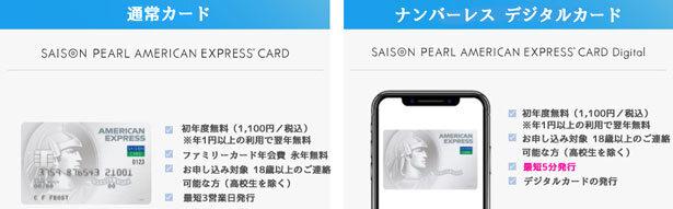 「通常カード」と「ナンバーレス デジタルカード」の2つのカードから選択