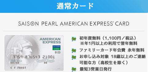 通常のセゾンパール・アメリカン・エキスプレス・カード