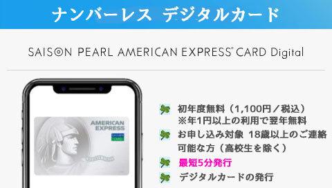 デジタルのセゾンパール・アメリカン・エキスプレス・カード