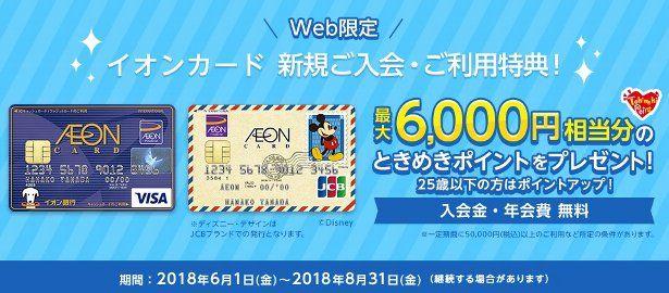 イオンカード(WAON一体型)&イオンカードセレクト、新規入会+利用で最大6,000円相当分のときめきポイントプレゼントキャンペーン開催中です