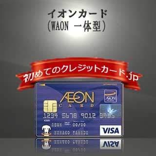 オススメのクレジットカード-イオンカードのイメージ画像