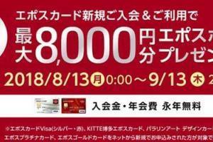 エポスカード、新規入会&利用等で最大8,000円相当のポイントプレゼントキャンペーン情報をお届けします