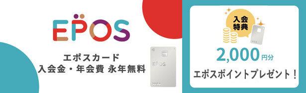 エポスカード新規入会で2000円分のエポスポイントプレゼントキャンペーン用申し込みボタン