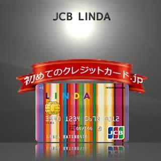 オススメのクレジットカードーJCBリンダカードのイメージ画像