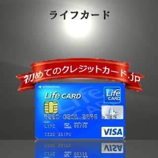 オススメのクレジットカード-ライフカードのイメージ画像