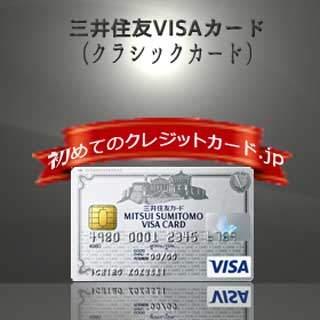 オススメのクレジットカード-三井住友VISAカードのイメージ画像
