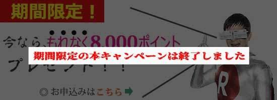 楽天カード、期間限定(2018年8月22日(水)10:00~2018年8月27日(月)10:00)の新規入会キャンペーン終了のお知らせ
