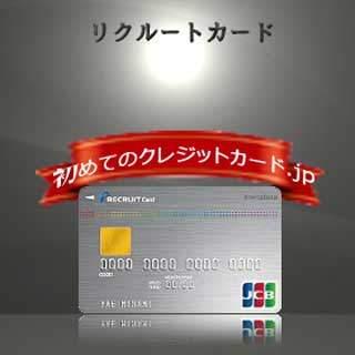 オススメのクレジットカード-リクルートカードのイメージ画像