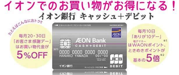 イオン利用者で現金派のあなたには『イオン銀行キャッシュ+デビット』がオススメ