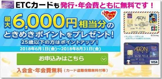 イオンカード(WAON一体型)&イオンカードセレクト、期間限定!(2018年6月1日(金)~2018年8月31日(金))新規入会+利用で最大6,000円相当分のときめきポイントプレゼントキャンペーン専用の申し込みボタン