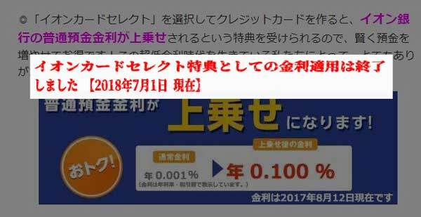 イオンカードセレクト特典としての金利適用終了のお知らせ
