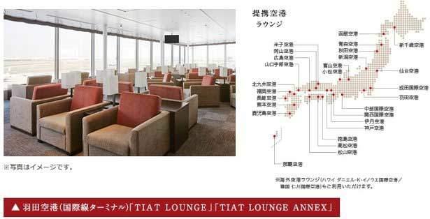 空港ラウンジサービスの利用することができます