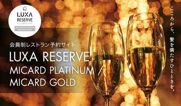 高級レストランお食事を24時間予約できる会員制サービス「LUXA RESERVE」の年会費が永年無料となります