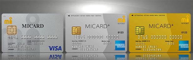 エムアイ スタンダードカード、エムアイカード プラス、エムアイカード プラス ゴールドの3種類のカード