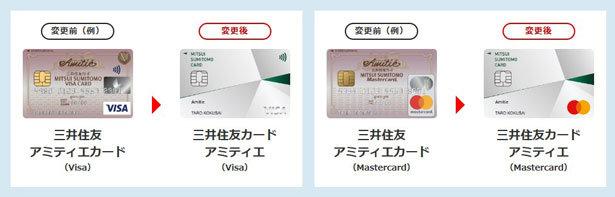 三井住友カード アミティエの名称と券面が変更されました
