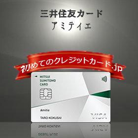三井住友カード アミティエの新デザイン画像
