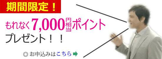 楽天カード、期間限定!新規入会で7000ポイントプレゼントキャンペーン専用のお申込みボタン