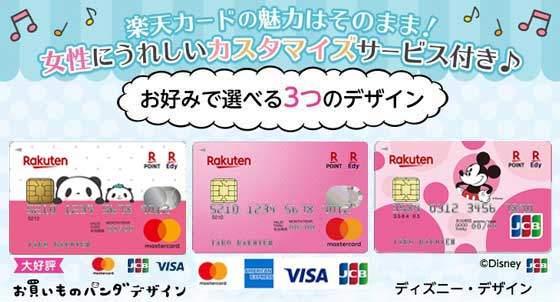 輝く女性を応援する楽天PINKカードは3つのデザインから選べます