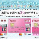 輝く女性を応援する「楽天ピンクカード」で自分磨き!普通の楽天カードと違いはあるの?