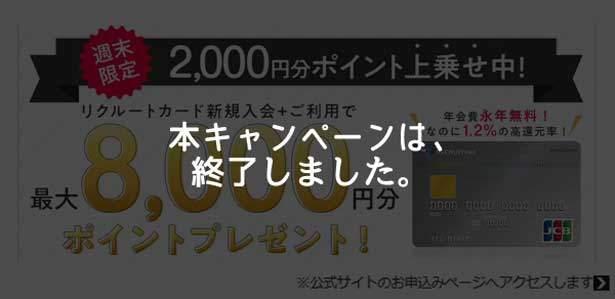 リクルートカード、週末限定!8,000ポイントプレゼントの新規入会キャンペーン終了のお知らせ