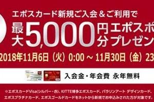 エポスカード、新規入会&利用等で最大5,000円分のエポスポイントプレゼントキャンペーン情報をお届けします