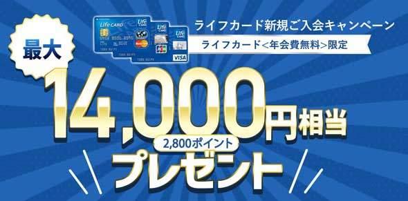 ライフカード、新規入会+利用等で最大14,000円相当のポイントプレゼントキャンペーン実施中です