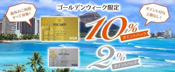 海外および国内の対象加盟店でカードを利用すると、最大10%ポイントバック