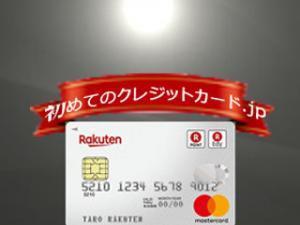 オススメのクレジットカード-楽天カード(新ロゴ)のイメージ画像