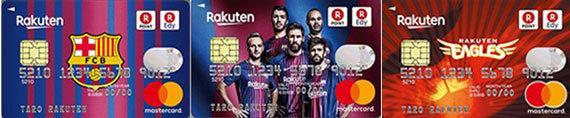 楽天カードに新券面が仲間入りしました、(FCバルセロナプレイヤーデザイン)(FCバルセロナエンブレムデザイン) (楽天イーグルスデザイン)